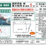 西武拝島線 東大和市駅 徒歩5分 貸店舗・事務所 1F