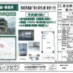 西武拝島線 東大和市駅 徒歩16分 貸店舗・貸事務所
